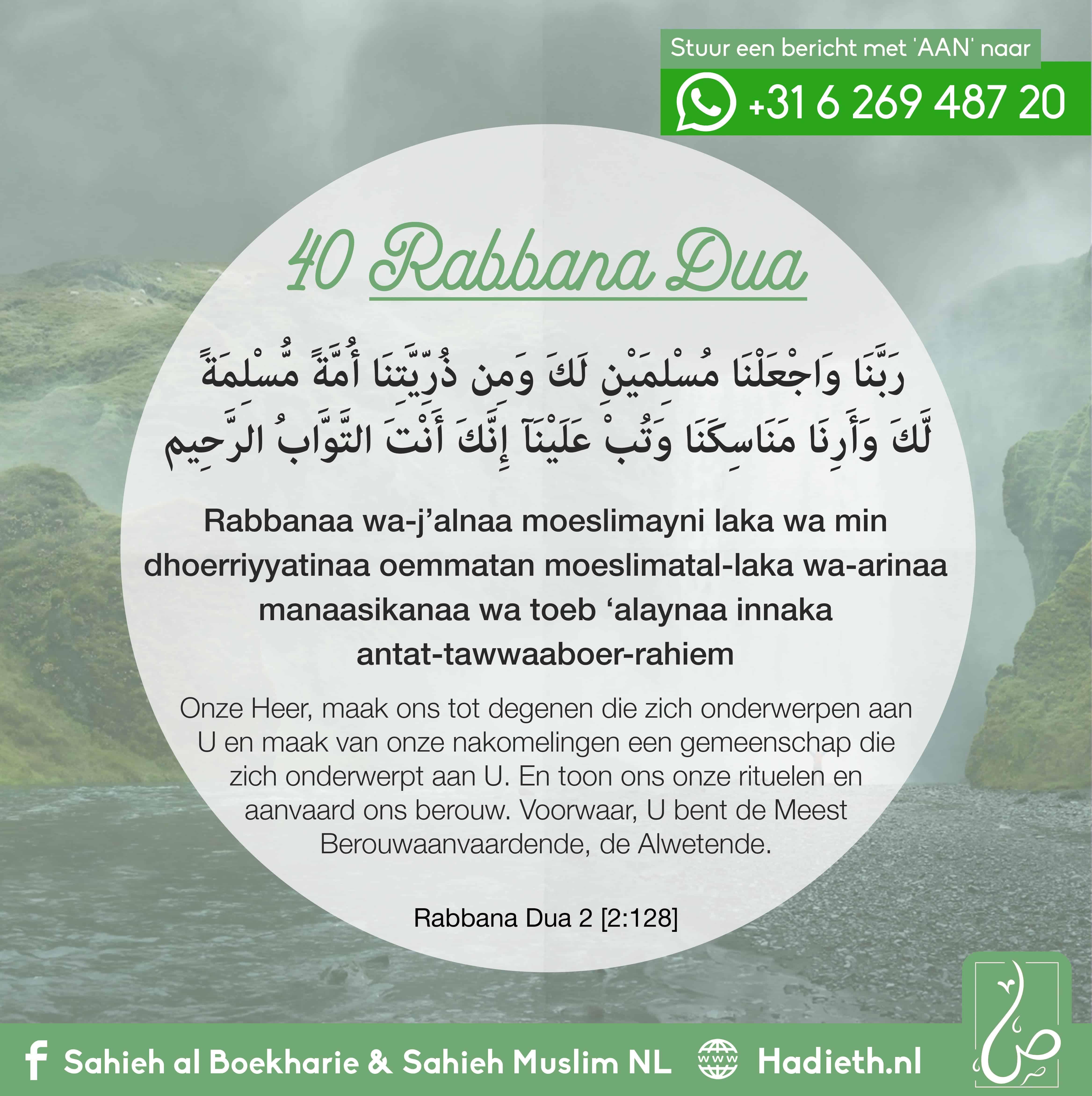 Rabbana Dua 2