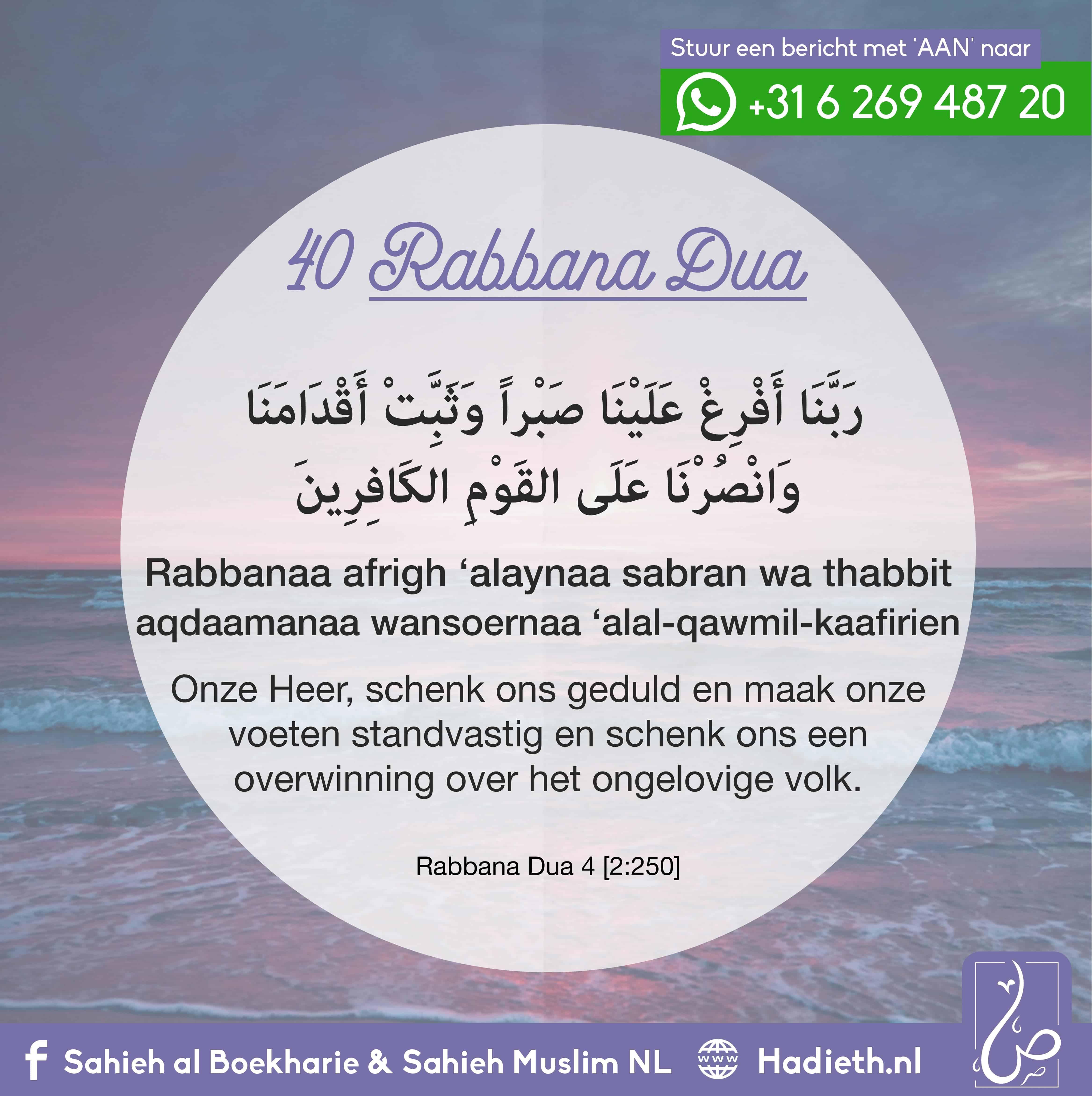 Rabbana Dua 4