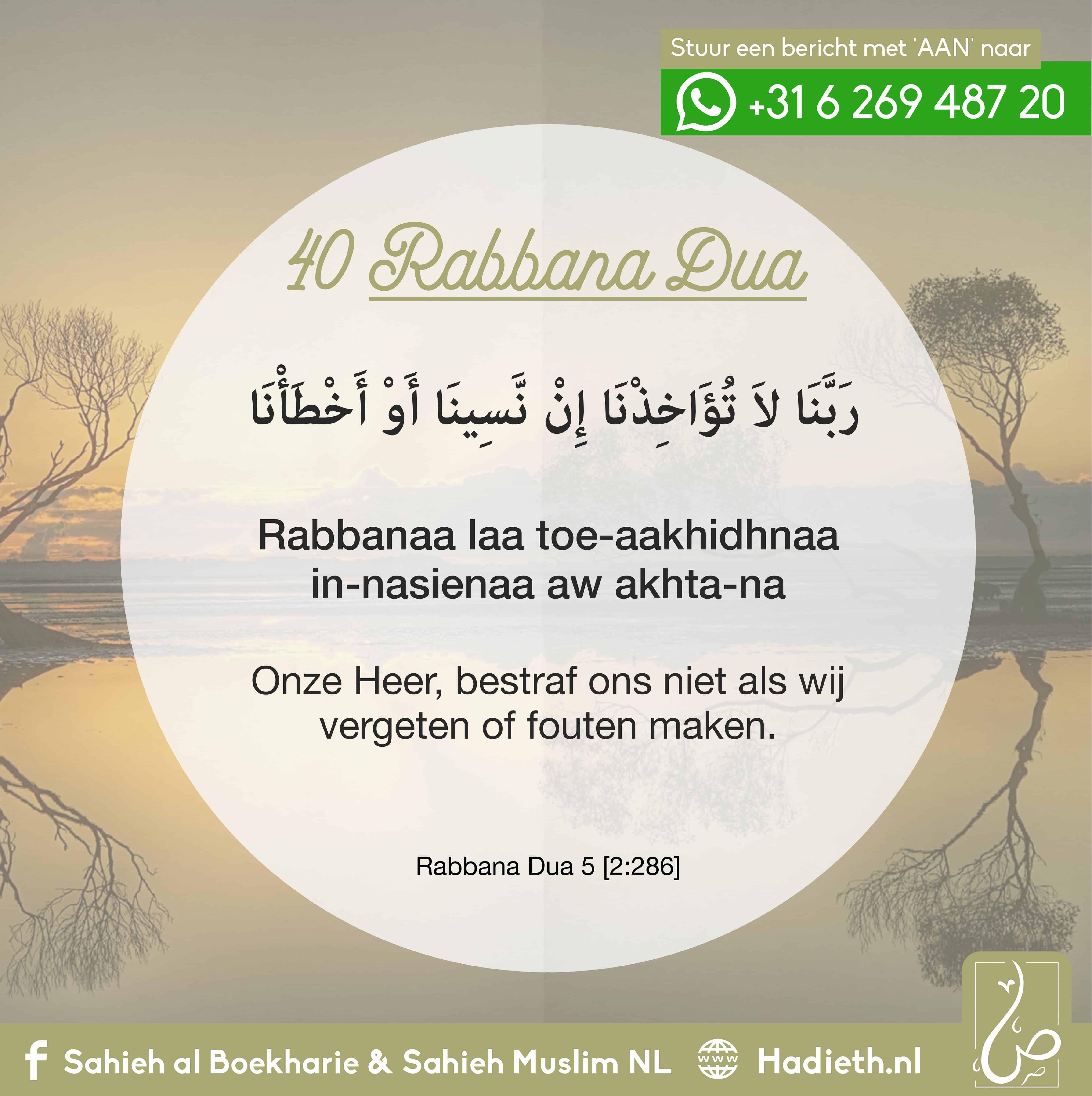 Rabbana Dua 5