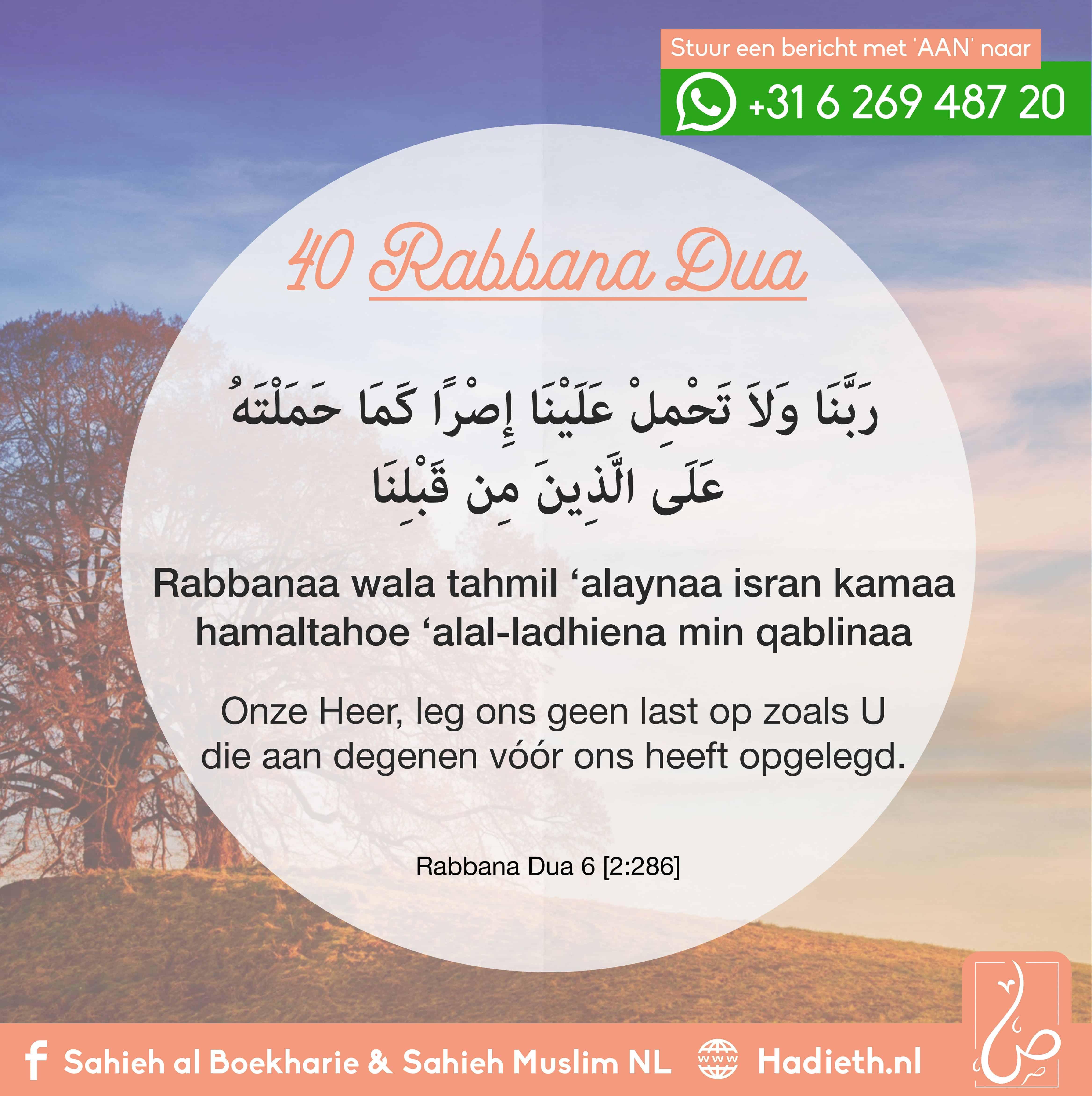 Rabbana Dua 6